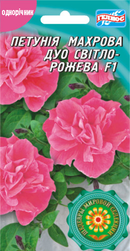 Петуния махровая Дуо светло-розовая F1 10 драже