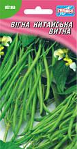 Семена вигны вьющаяся Китайская 10 шт.