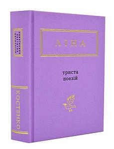 Триста поезій - Ліна Костенко (125610)