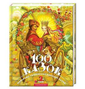 100 казок. Том 2 (84919)