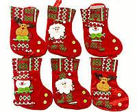 Новогодний сапожок носок для подарков 20 см