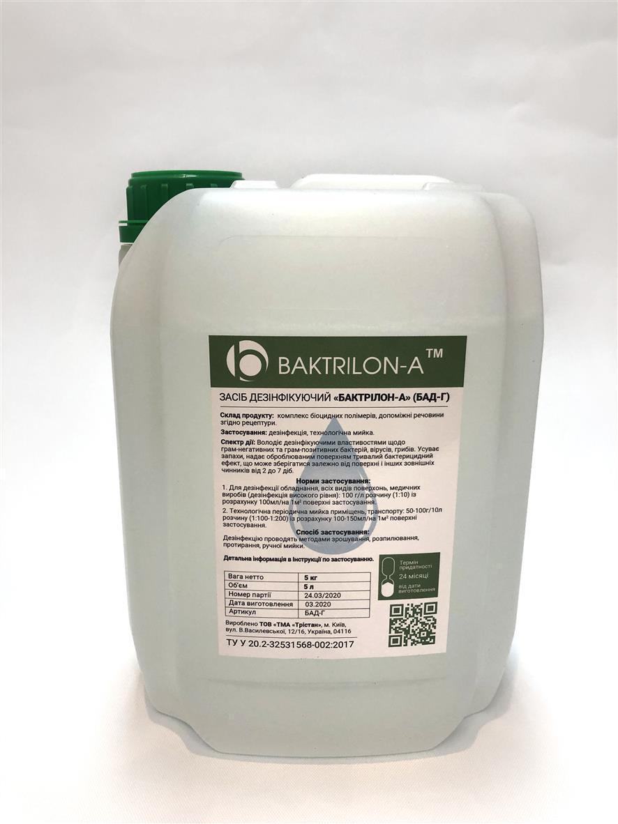 Дезинфицирующее средство BAKTRILON-А для поверхностей 5 л (4820187660066)