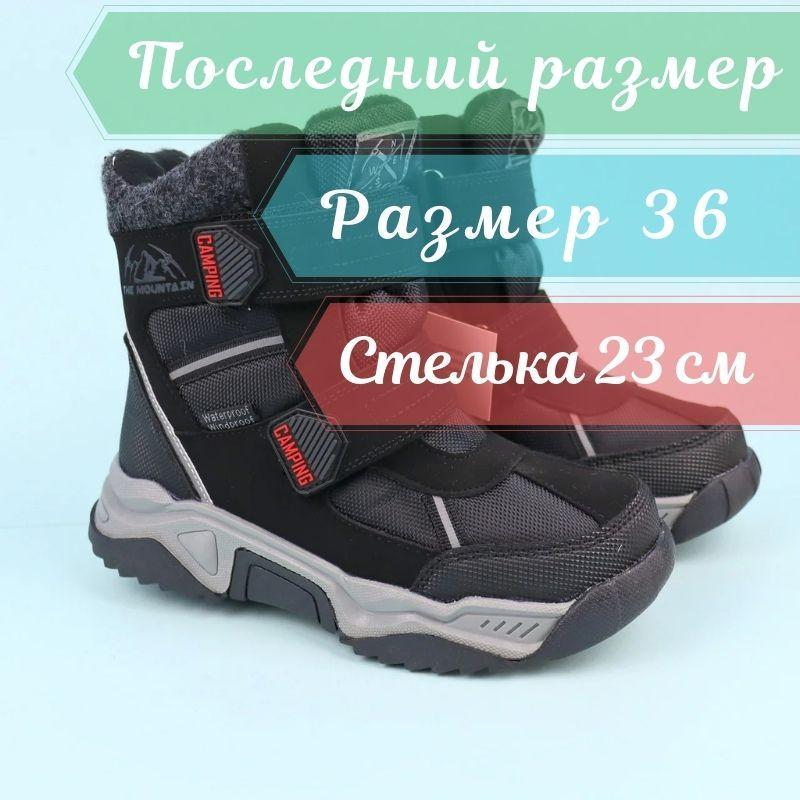 Термо черевики для хлопчика чорні тм Тому.м розмір 34,35,36,37,38,39