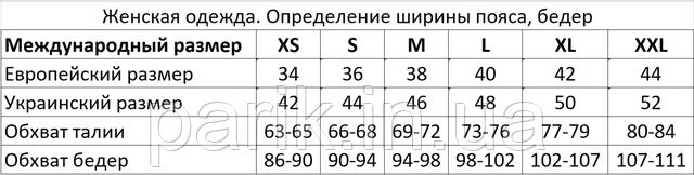 размерная сетка лосин Украина