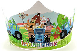 """Корона """"Синий трактор"""" картонні тематичні святкові на День народження -"""
