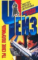 """Джеймс Хедли Чейз """"Ты свое получишь"""" - детективный роман, перевод с английского"""