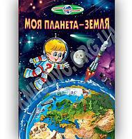 Пізнаємо світ разом Моя планета — Земля Авт: Гуріна В. Вид-во: Белкар, фото 1