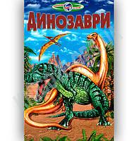 Пізнаємо світ разом Динозаври Авт: Біляєва І. Вид-во: Белкар, фото 1