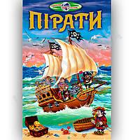 Пізнаємо світ разом Пірати Авт: Гуріна В. Вид-во: Белкар