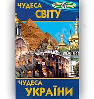 Пізнаємо світ разом Чудеса світу Чудеса України Авт: Біляєва В. Вид-во: Белкар, фото 1