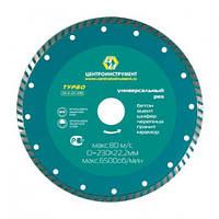 Алмазный диск турбо 125x7x22,2 ЦЕНТРОИНСТУМЕНТ