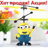 Летающая игрушка Миньон от руки вертолет без пульта подарок мальчику ребенку недорогой хороший дешевый 2020