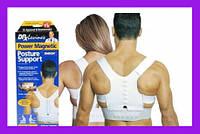 Магнитный корректор осанки Power Magnetic корсет для снятия усталости лечения спины и позвоночника