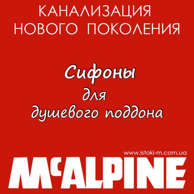 сифоны для душевого поддона McAlpine_сифон для глубокого душевого поддона McAlpine_McAlpine украина