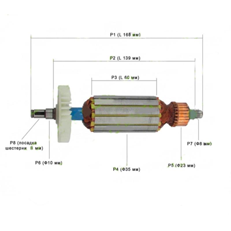 Якорь на болгарку Intertool DT-0268, Протон МШУ 125/850, CRAFT CAG-125/900E (165×35)