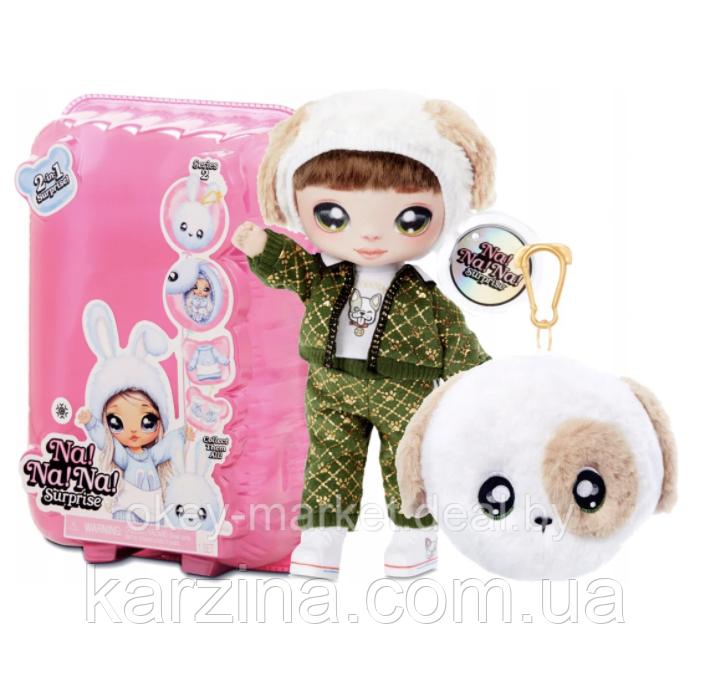 Кукла Na! Na! Na! Surprise 2 серия 2в1 Майкл Манчестер Оригинал от MGA Entertainment 2-in-1 Fashion Doll