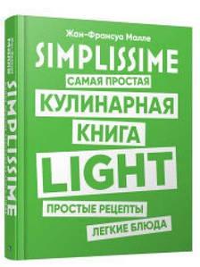 SIMPLISSIME. Найпростіша кулінарна книга LIGHT. Жан-Франсуа Малле
