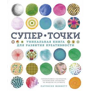 Супер-точки. Унікальна книга для розвитку креативності. Патрісія Моффет