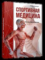 Спортивная медицина. Петер Маркворт