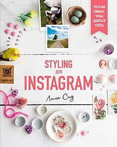 Styling для Instagram. Лила Сид