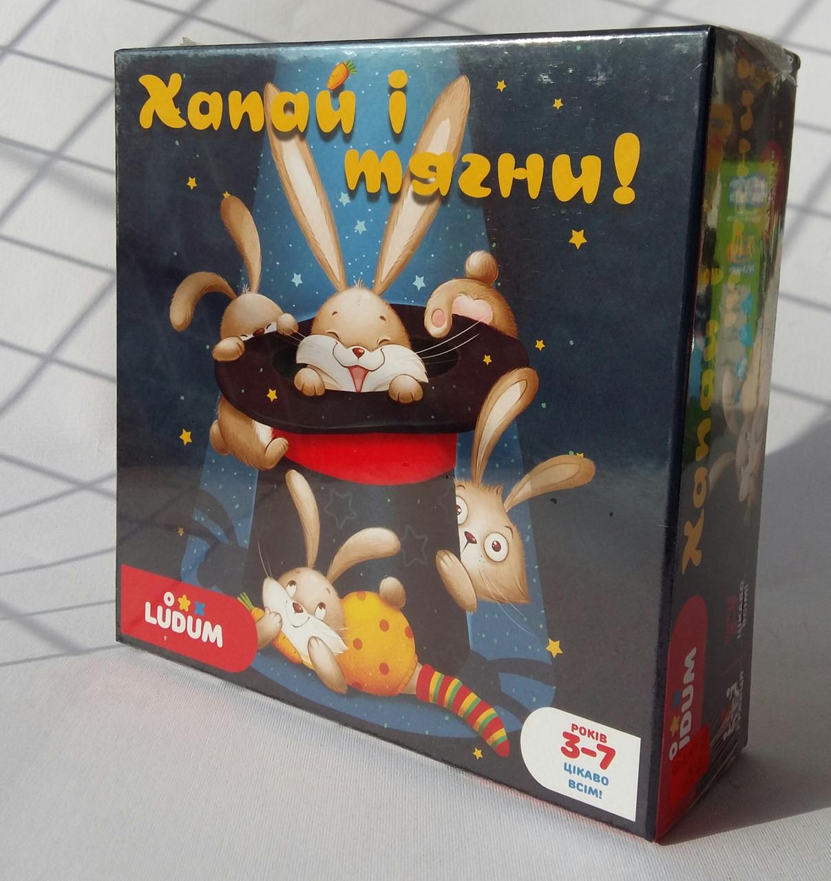 """Настольная игра Ludum """"Хватай и тащи"""" LG2047-51"""