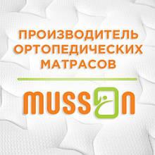 Беспружинные матрасы MUSSON (Муссон)