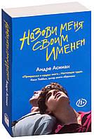Назови меня своим именем. Андре Асиман