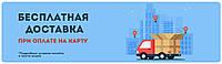 Акция с 16.11.2020 по 25.11.2020 Бесплатная доставка на обувь