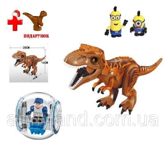 """Набор """"Парк Юрского Периода 2"""": миньоны с гиросферой  и Динозавр Конструктор, аналог Лего"""