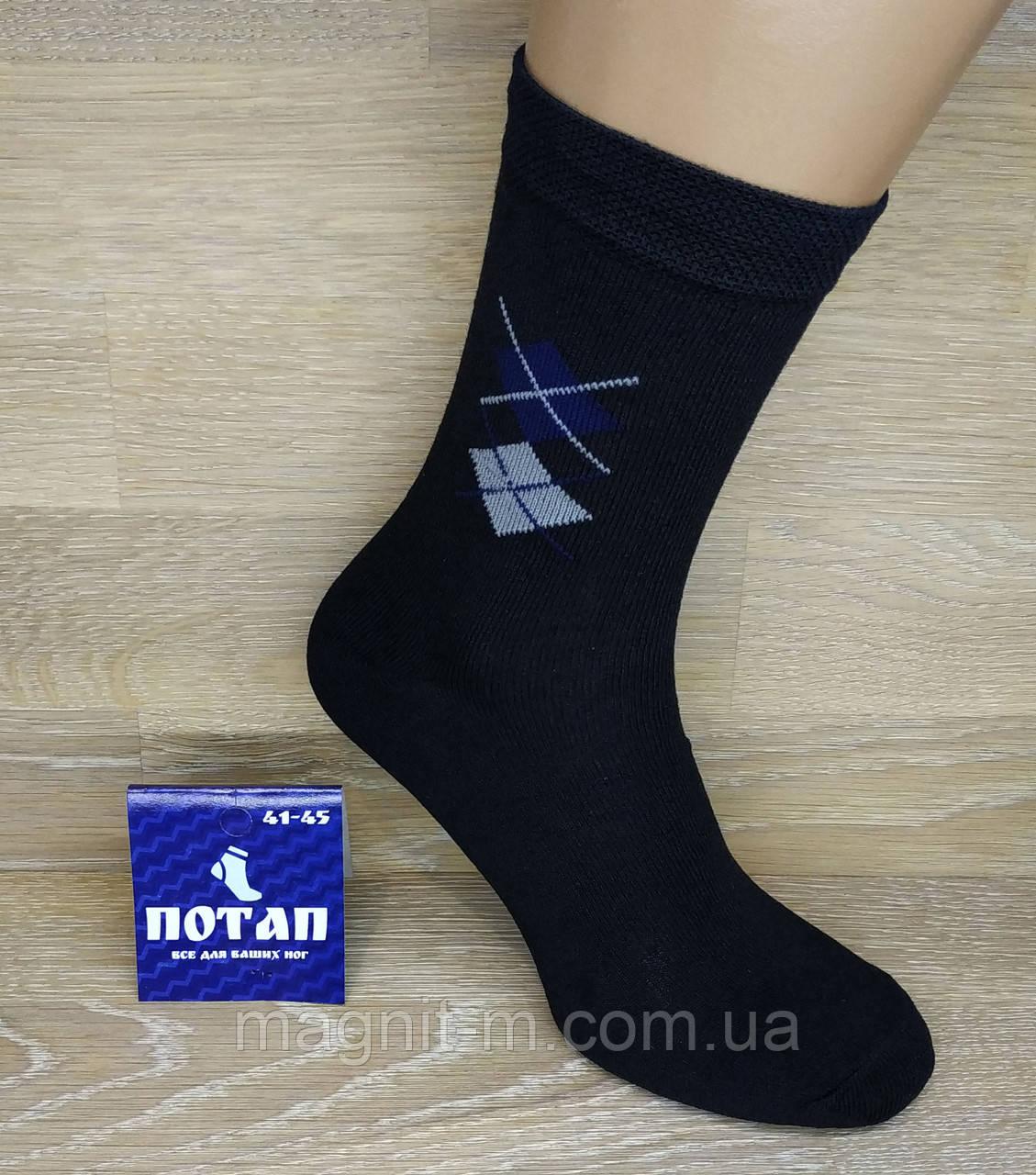 """Шкарпетки чоловічі стрейчеві """"Потап"""". Ромбики. Чорний колір. №089."""