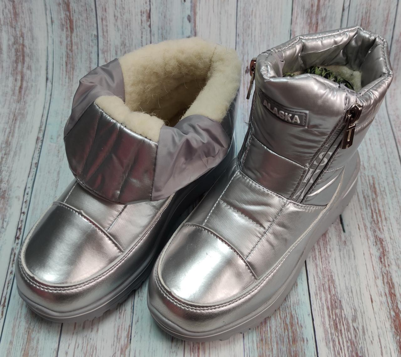 Детские подростковые дутики зимние сапоги на зиму для девочки серебро Alaska