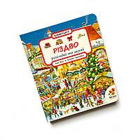 """Дитяча книга """"Різдво: розглядай та шукай. Віммельбух"""""""