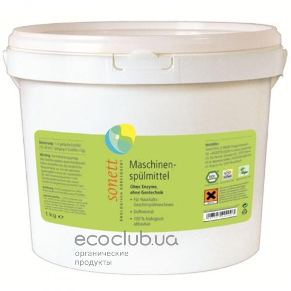 Порошок-концентрат для посудомоечных машин органический Sonett 1кг