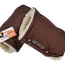 Рукавицы на коляску и санки на овчине (коричневые) ТМ For Kids