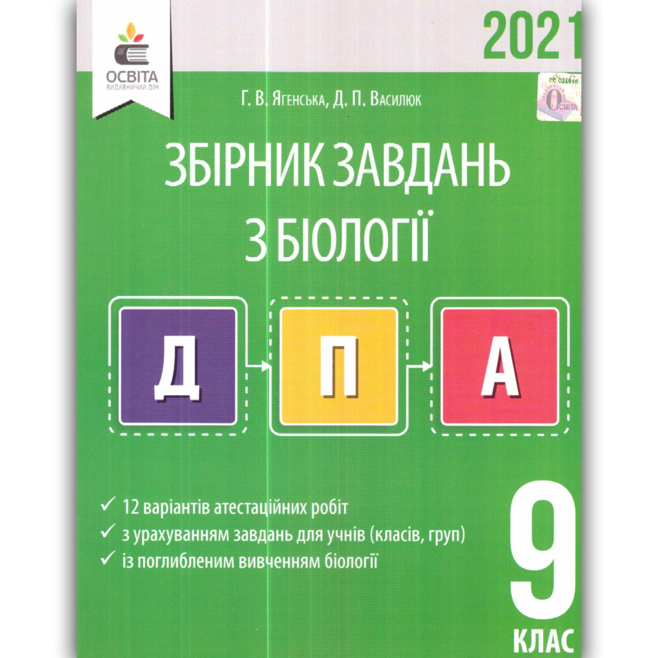 ДПА 9 клас 2021 Біологія Авт: Ягенська Г. Вид: Освіта