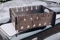 Мангал переносной разборной на 8 шампуров 2 мм  складной в чехле .