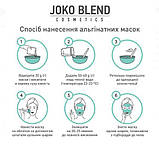Альгинатная маска с гиалуроновой кислотой 200 г Joko Blend, фото 2
