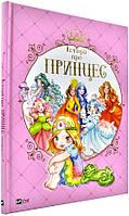 Історії про принцес. Паола Мулацці (Тверда)