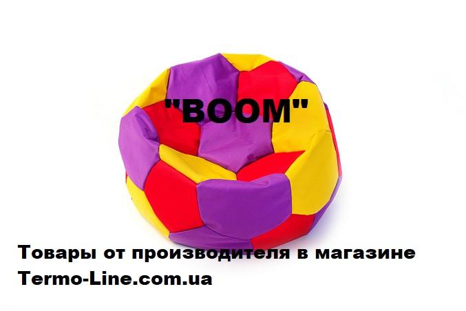 Кресло мяч «BOOM» 100см 3х-цветный(фиолетово-желтый)