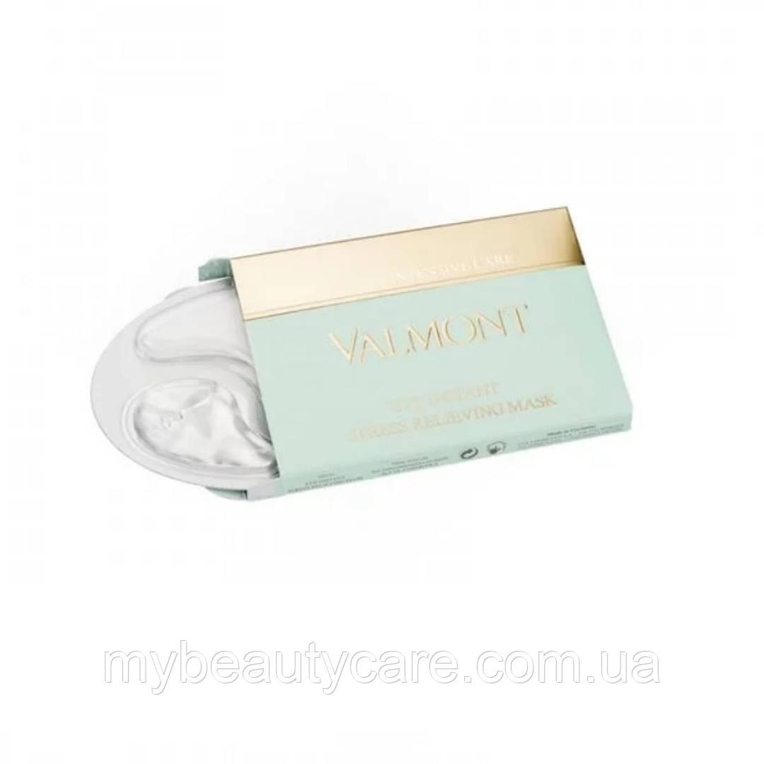 Мгновенная анти-стрес маска для кожи вокруг глаз Valmont Intensive Care Eye Mask 1×3.3  мл