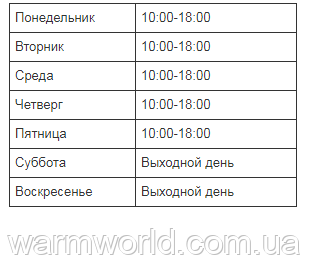 График работы компании WarmWorld