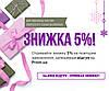 Знижка 5% на друге замовлення за умови відгуку на Prom.ua