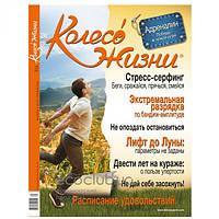 Журнал Колесо Жизни в ассортименте