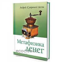 Книга Метафизика денег А. Десни Колесо Жизни