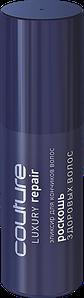 Эликсир для кончиков волос Estel Professional Luxury Repair Haute Couture 50 мл.