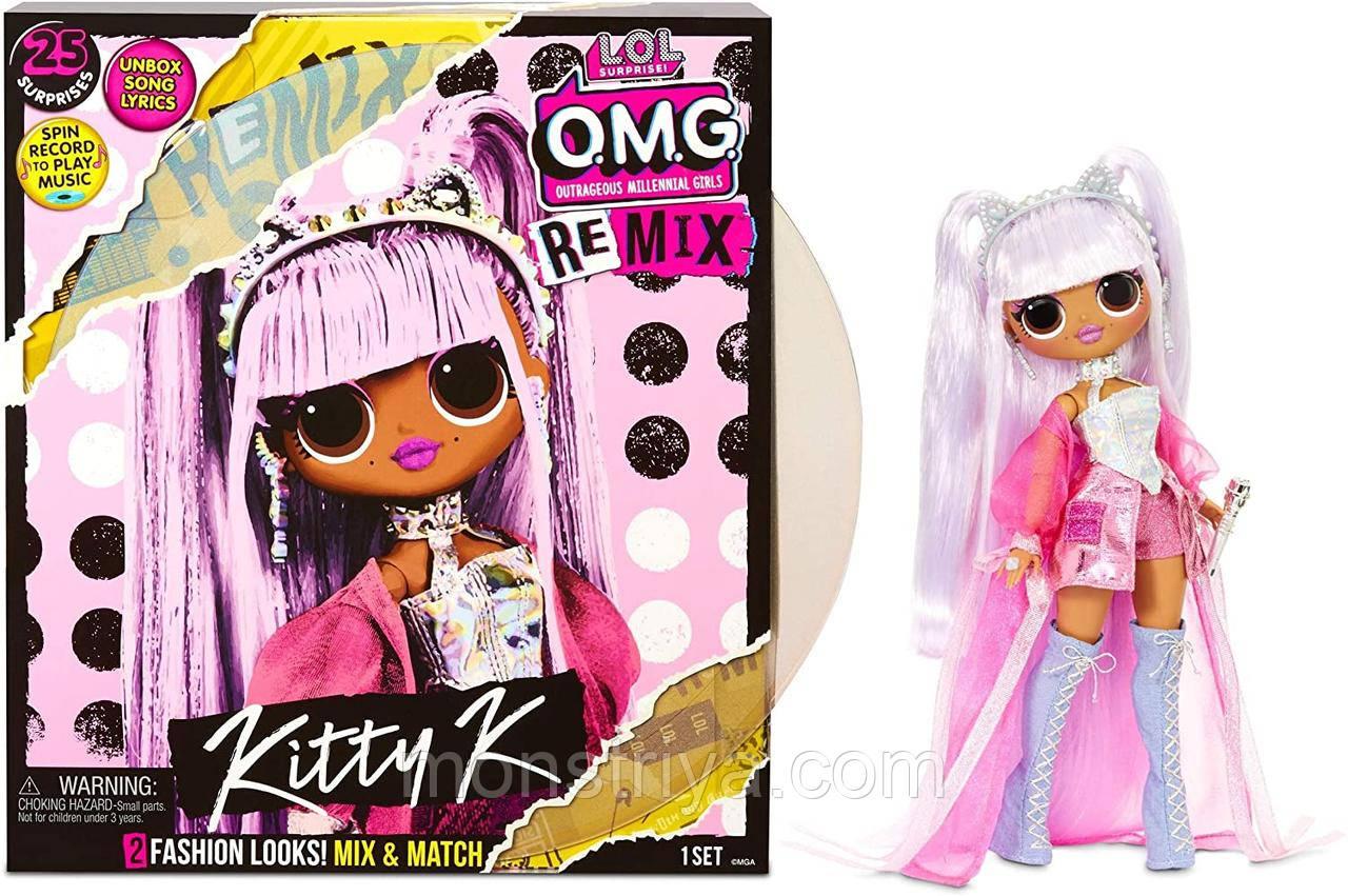 Кукла  Королева Китти ЛОЛ ОМГ Ремик  L.O.L Surprise! OMG Remix Kitty K Fashion Doll