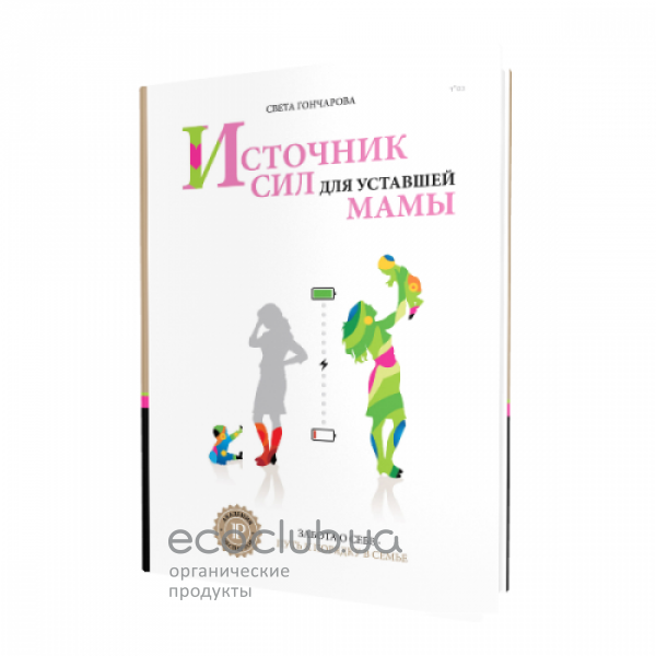 Книга Источник сил для уставшей мамы