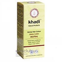 Краска маска-кондиционер для волос Senna/Cassia Neutral Нейтральная хна Khadi