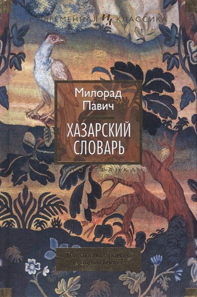 Хазарский словарь (сборник) Милорад Павич