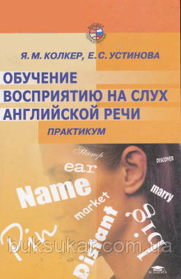Колкер Я.М., Устинова Е.С. Обучение восприятию на слух английской речи